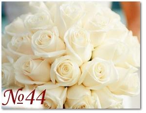 Букет из белых роз 44