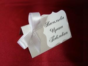 Карточки для рассадки гостей 15 vashetorjestvo.ru