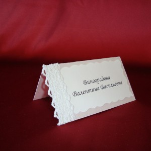 Банкетная карточка 2 vashetorjestvo.ru