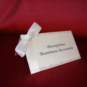 Банкетная карточка 3 vashetorjestvo.ru