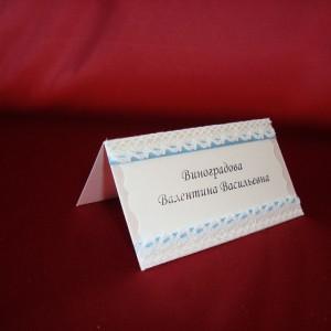 Банкетная карточка 4 vashetorjestvo.ru