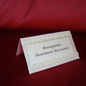 Банкетная карточка 6 vashetorjestvo.ru