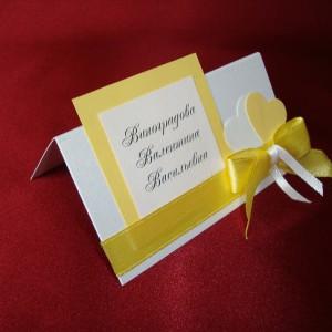 Банкетная карточка желтая 7 vashetorjestvo.ru
