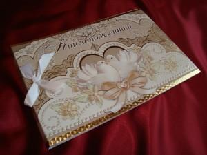 Книга для пожеланий 8 vashetorjestvo.ru