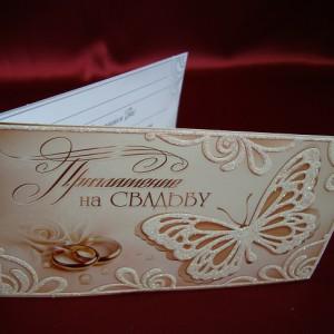 Приглашение открытка на свадьбу с бабочкой 10