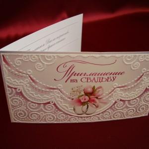 Приглашение открытка 12