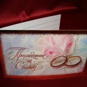 приглашение открытка 13