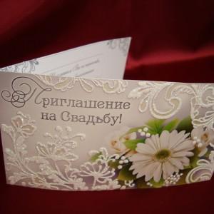 Приглашение на свадьбу с ромашками 14