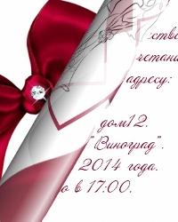 Электронные приглашения vashetorjestvo.ru