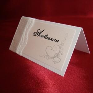Карточка рассадки серебро1 16