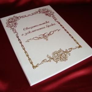 Папка для свидетельства Золотые цветы белая 7