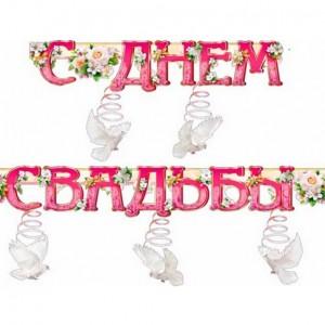 растяжка С Днём Свадьбы розовая