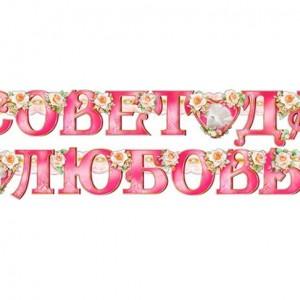 гирлянда совет да любови розовая голуби 2