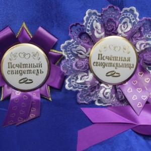Значок и браслет для свидетелей фиолетовые