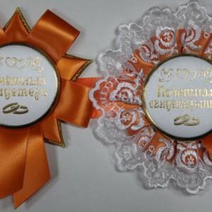 значок и браслет для свидетелей оранжевые 14