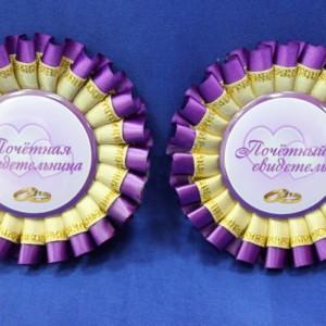 Фиолетовые значки для свидетелей 23