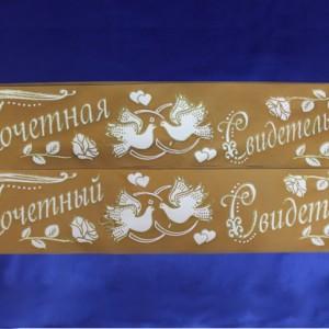 Золотые ленты для свидетелей на свадьбу 26