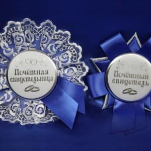 Значок и браслет для свидетелей синие 7