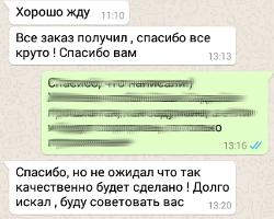 отзыв о vashetorjestvo