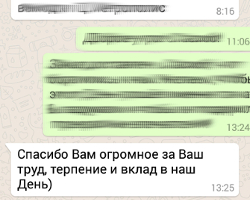 отзыв8