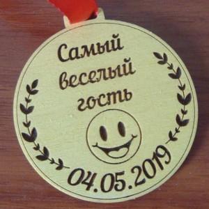 медаль веселыйгость
