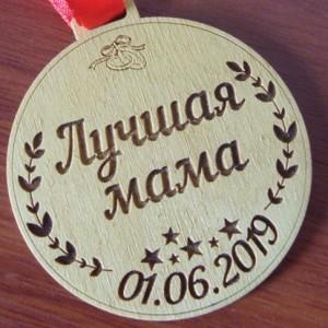 медаль лучшая мама