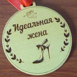 медаль идеальная жена1