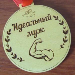 медаль идеальный муж1