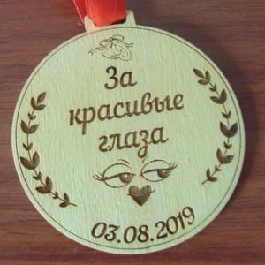 медаль красивые глаза