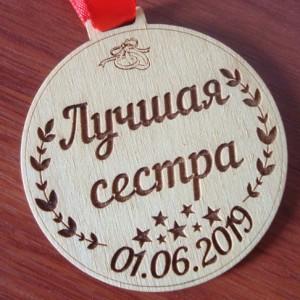 медаль лучшей сестре