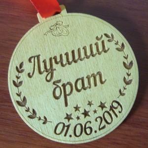 медаль лучший брат