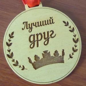 медаль лучший друг