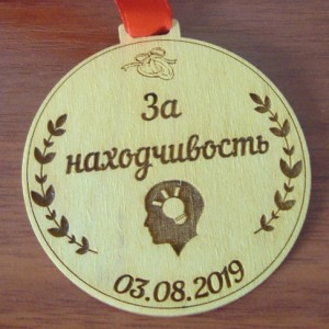 медаль находчивость