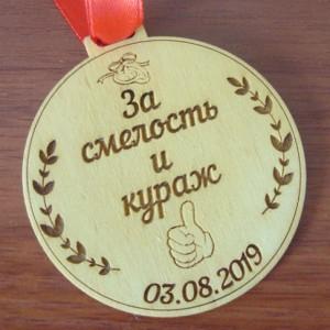 медаль смелость
