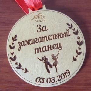 медаль танец