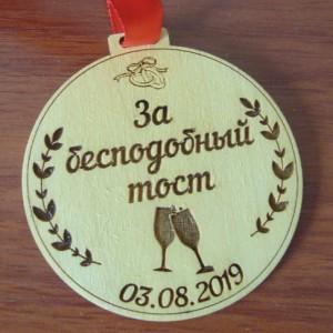 медаль шуточная на свадьбу