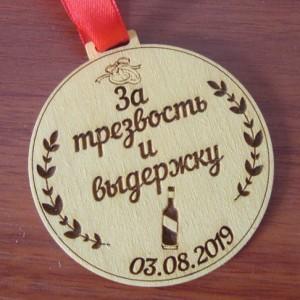 медаль трезвый гость1