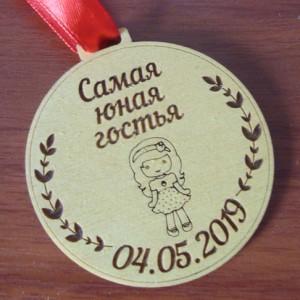 медаль юный гость