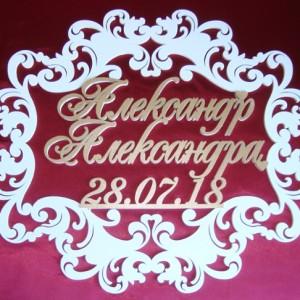 Герб на свадьбу с именами 39