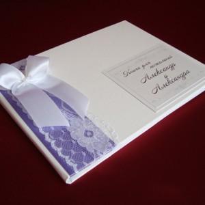 Книга для пожеланий на свадьбу фиолетовая 39