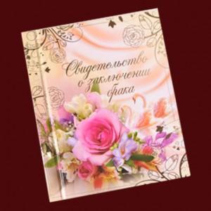 Папка для свидетельства о браке персиковая40