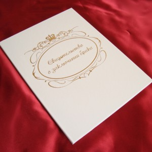 папка для свидетельства о браке корона 42