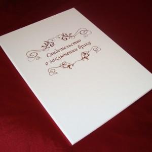 папка для всидетельства о браке 44