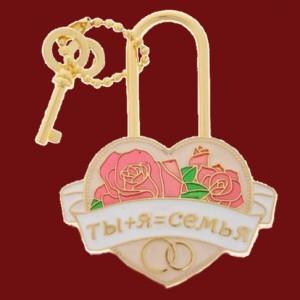 Замочек Ты и Я Семья с розами на свадьбу