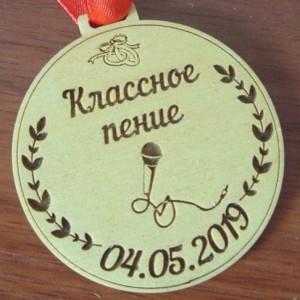 Медаль классное пение