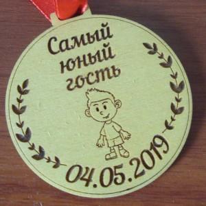 медаль юный гость1