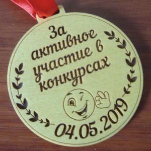 медаль за участие в конкурсах
