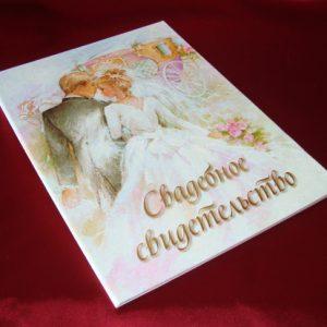 папка для свидетельства Жених и Невеста