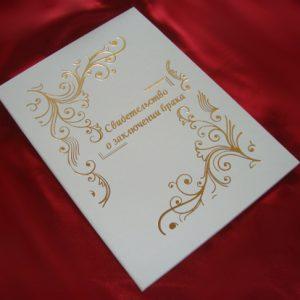 папка для свидетельства о браке с тиснением 51