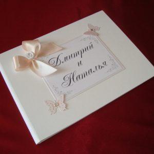 книга для пожеланий на свадьбу персиковая